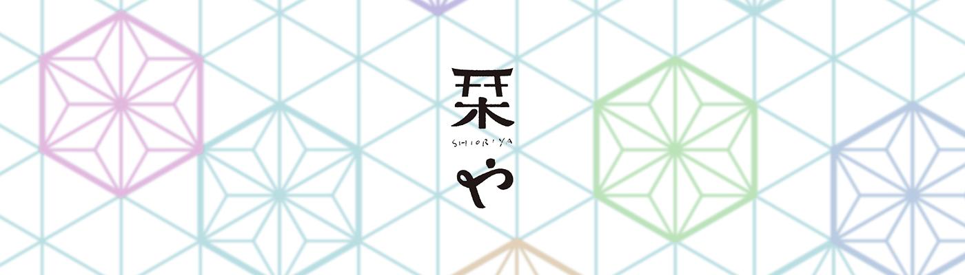 栞や – shioriya –