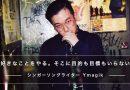 好きなことをやる。そこに目的も目標もいらない / シンガーソングライター Ymagik