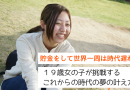 貯金無し、知識無し、旅経験無し、それでも「世界一周したい」19歳女の子の挑戦