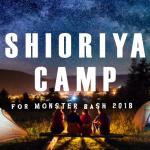 MONSTER baSH 2018で宿がない方を対象に、期間限定のキャンプ場を運営します