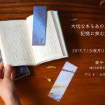 『大切な本をあの人へ、記憶に挟む贈りもの』 feat 三松文庫、7/15 開催のお知らせ