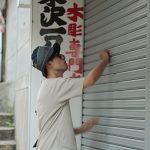 こんぴらさん参道に描く『シャッターアート』/ 【制作前の心境】 :絵描き 幸山将大さん