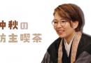 若き女性僧侶と過ごす『与え合う』時間 /『仲秋の坊主喫茶』