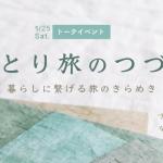 1月25日(土)開催 【トークイベント】『ひとり旅のつづき』 – 暮らしに繋げる旅のきらめき – (kami/ なみえゆい)  のお知らせ