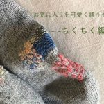 3/14,15 開催『ちくちく編み物教室』 – お気に入りを可愛く繕うダーニングの会 – のお知らせ