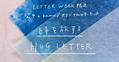 """LETTER WEEK  に寄せて / オリジナルレターセット『HUG LETTER』をつくって感じた""""ものづくり""""のこと"""