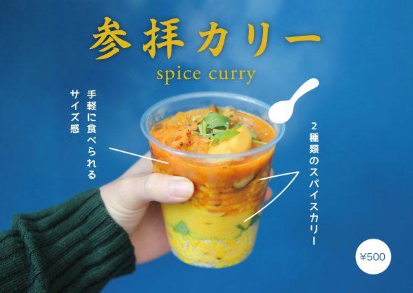 sanpai-curry